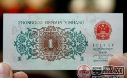 收购第三套人民币1角背绿水印 未来必定会上涨