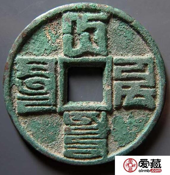 大元通宝是否值得收藏 钱币有哪些字体