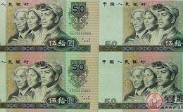 收购第四套人民币80版50元四连体是你最佳选择