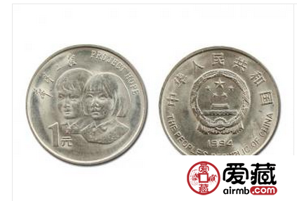 收购希望工程实施5周年纪念币 凝聚 众人爱心的纪念币