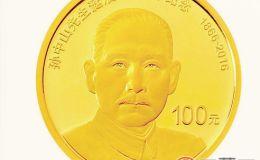 孙中山先生诞辰150周年纪念币价格多种不同版式需分清