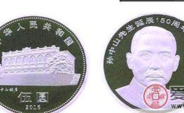 孙中山150周年普通纪念币价格 未来定为大幅度上升