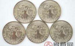 新疆维吾尔自治区成立30周年纪念币价格未来可持续上涨