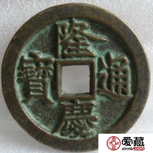 隆庆通宝的铸造背景怎样 其收藏价值如何