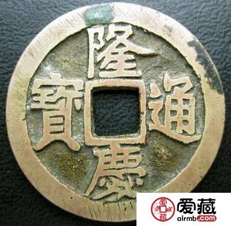 隆庆通宝有什么铸造方法 都有什么特别之处