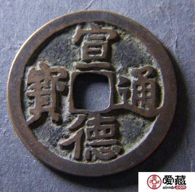 宣德通宝产生背景  钱币铸造人是谁