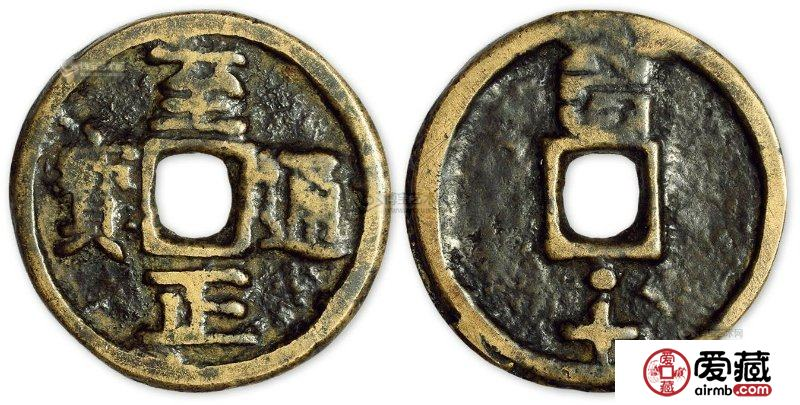 至正通宝收藏价值高吗 其钱币是谁铸造的