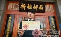 """北京祈福邮局再推""""福""""字邮资机戳"""