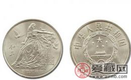 国际和平年纪念币价格 方寸间展现魅力