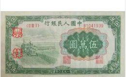 回收第一版人民币伍万圆收割机 欣赏和投资兼备