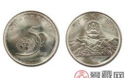 联合国成立50周年纪念币价格 现在激情电影正是恰当时期