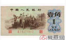 收購第三套人民幣1角背綠水印面對有價無市的局面