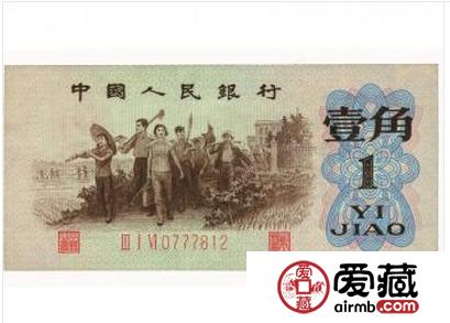 收购第三套人民币1角背绿水印面对有价无市的局面