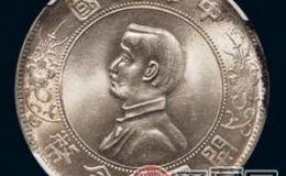孙中山普通纪念币价格 普制币未来也有所上升