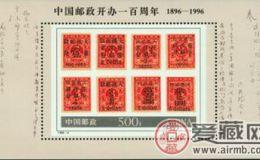 邮政开办一百周年小型张价格 未来将会创造奇迹