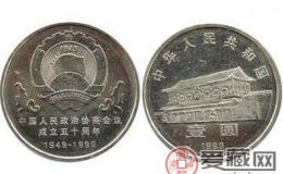 政治协商会议成立50周年纪念币价格使用新材料而上升