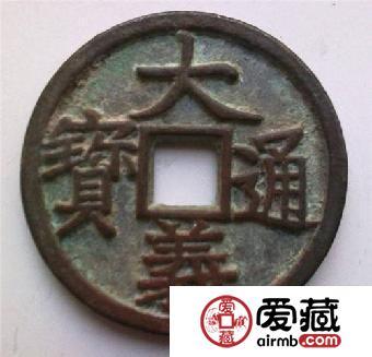 大义通宝背后的历史故事 钱币收藏价值是多少呢