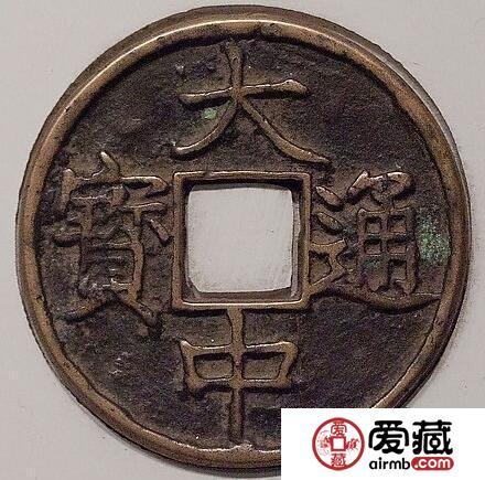 大中通宝是谁铸造的 钱币价值如何