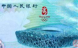 10元奥运会纪念钞价格 多个角度判断价格是否会下降