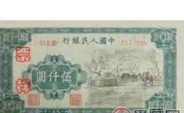 第一版人民幣伍仟圓蒙古包價格 創出新高