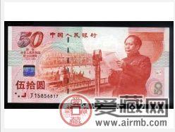 回收成立五十周年纪念钞 多项第一展现真章