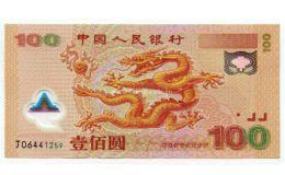 龙钞纪念钞价格 需了解纪念钞发行背景