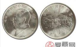 毛澤東誕辰100周年紀念幣價格 多種原因促使下必有升值空間