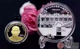 孙中山150普通纪念币价格 庞大的发行量导致价格处于低位