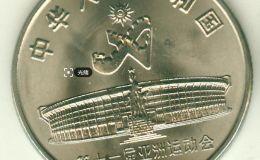 亚运会卡币今后收藏行情