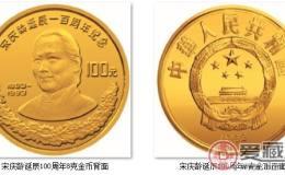 宋庆龄诞辰100周年纪念币价格