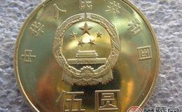 5元纪念币有什么收藏价值