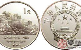 西藏和平解放50周年紀念幣最新價格