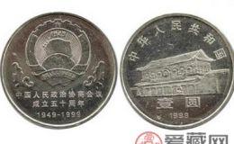 收購政治協商會議成立50周年紀念幣 市場摩擦后能展現光輝