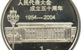 人大成立50周年纪念币价格