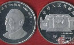 收购陈云诞辰100周年纪念币