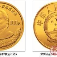 宋庆龄康银阁纪念币的回收