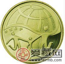 环境保护系列(二组)纪念币
