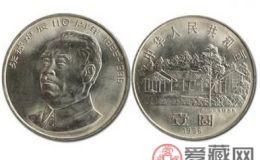 回收朱德诞辰110周年纪念币 未来能展现更好行情