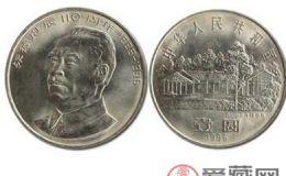 朱德诞辰110周年纪念币价格