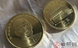 孙中山150年纪念币价格