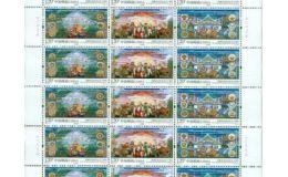 2015-17 西藏自治区成立五十周年 大版投资价格
