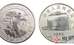收购新疆维吾尔自治区成立30周年纪念币