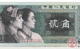 第四套人民币两角价格