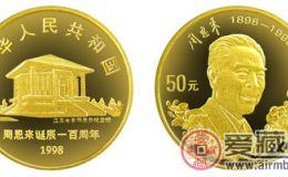 收购周恩来诞辰100周年纪念币
