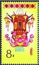 邮票上的元宵节