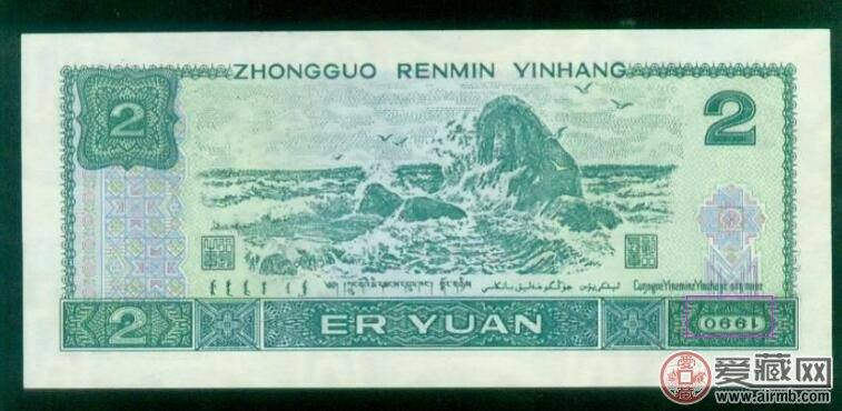 2元错版币——2元错版币收藏19年后变200万?