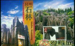 HK C145M 神州风貌系列第六号--昆明石林(小型张)(2007年)邮