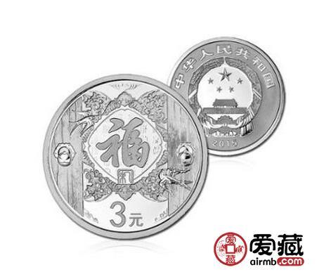 3元贺岁银币