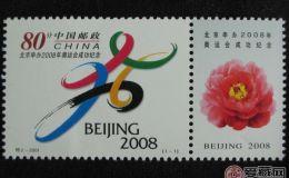 2001-特2北京申办2008年奥运会成功邮票值得收藏吗