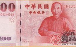 中華民國100年紀念鈔收藏價值